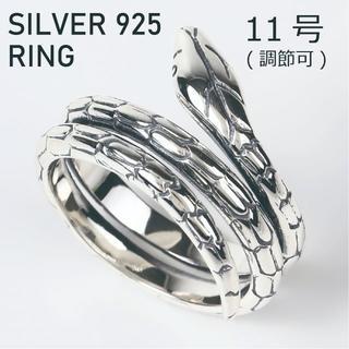 (11号フリー) シルバー リング 925 レディース スネーク ダブル(リング(指輪))