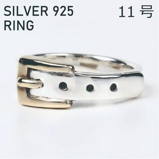 (11号) シルバー リング 925 レディース 指輪 ベルト(リング(指輪))