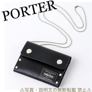 PORTER - ⭐️新品⭐️【PORTER ポーター】レザーIDホルダー★付録❗️