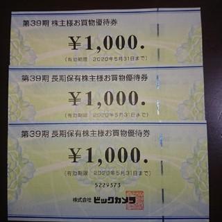 ビックカメラ 株主優待券 3000円分 送料無料