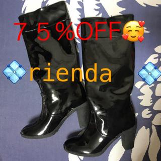 リエンダ(rienda)の75%OFF!☔️rienda👢レインブーツ☂️👢(レインブーツ/長靴)