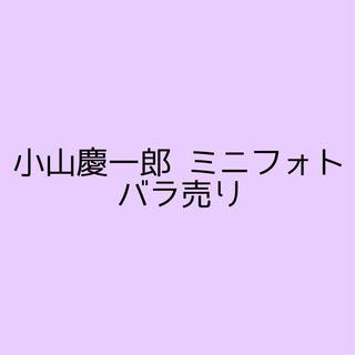 NEWS - 小山慶一郎 ミニフォト