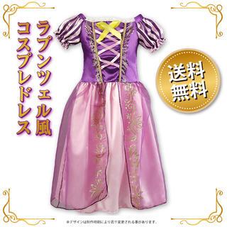 【TDLに◎】プリンセス ラプンツェル なりきり ドレス ごっこ遊び 120cm(ワンピース)