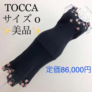 トッカ(TOCCA)の◇ TOCCA トッカ 花柄 フラワー ノースリーブ ロング ワンピース 0(ロングワンピース/マキシワンピース)