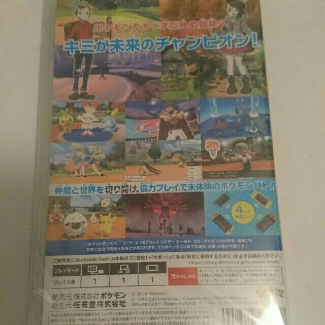任天堂(ニンテンドウ)のポケットモンスター ソード Switch 新品 未開封 エンタメ/ホビーのゲームソフト/ゲーム機本体(家庭用ゲームソフト)の商品写真