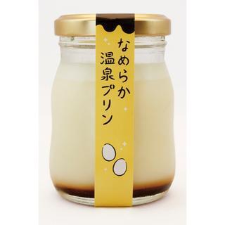 湯田中温泉プリン本舗謹製 なめらか温泉プリン 3個セット ヤマトクール便(菓子/デザート)