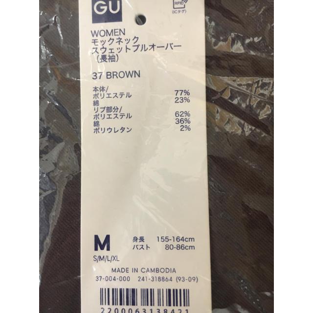 GU(ジーユー)のGU モックネックスウェットプルオーバー ブラウン M レディースのトップス(トレーナー/スウェット)の商品写真