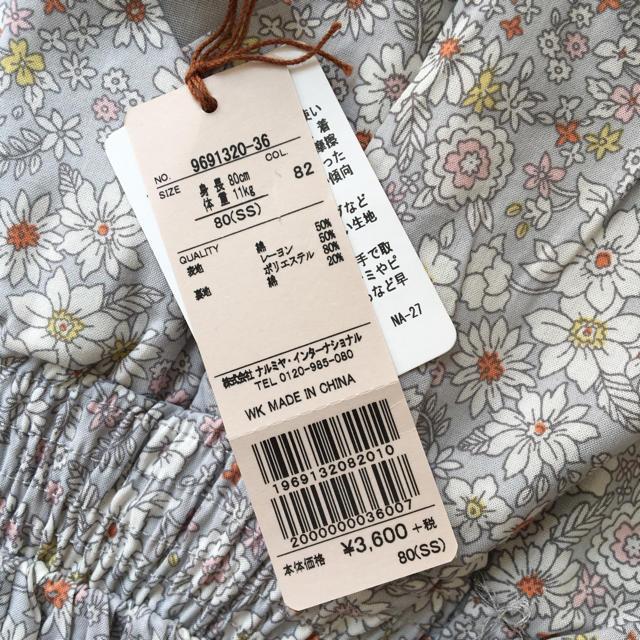 petit main(プティマイン)のpetit  main 花柄シャーリング ワンピース キッズ/ベビー/マタニティのベビー服(~85cm)(ワンピース)の商品写真