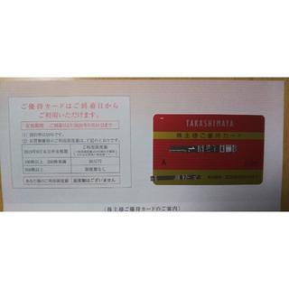髙島屋 - 高島屋株主優待カード 限度額なし