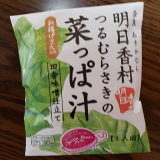 明日香村 つるむらさきの菜っぱ汁(野菜)