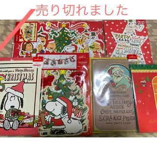 【新品】クリスマスカード ¥2,440分