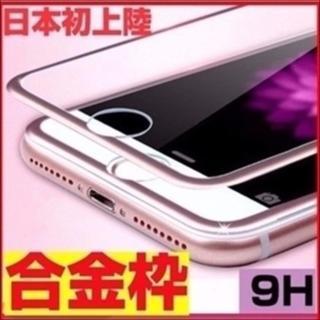 即発送 合金枠強化ガラスフィルム iPhone7 /8新品