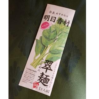 明日香村 翠麺(インスタント食品)