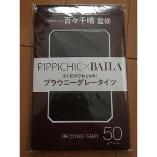 ピッピ(Pippi)の50デニール ブラウニーグレータイツ ピッピシック BAILA付録(タイツ/ストッキング)