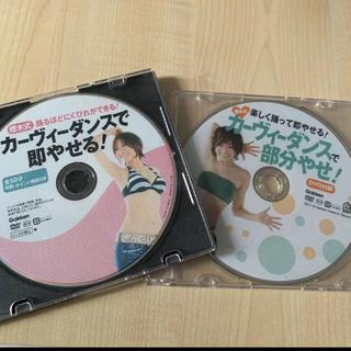 ガッケン(学研)の樫木式 カーヴィーダンス DVD2枚セット(エクササイズ用品)