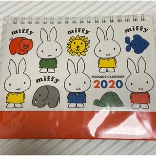 ミッフィー 卓上 カレンダー 2020
