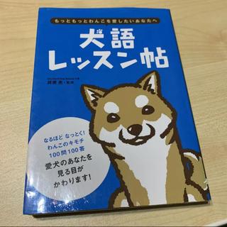 オーイズミ(OIZUMI)の犬語レッスン帖(住まい/暮らし/子育て)