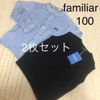 familiar - ファミリア 長袖 シャツ 新品 ニット ベスト 2枚セット 100 フォーマル
