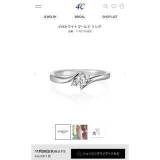 ヨンドシー(4℃)の4℃  K18 ホワイトゴールド リング【美品】(リング(指輪))