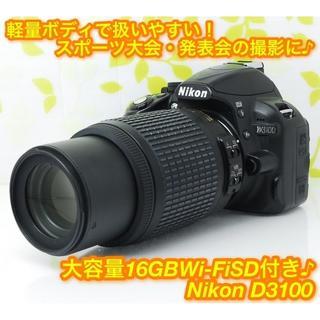 Nikon - ★初心者・女性にオススメ!スマホ転送OK♪☆ニコン D3100 望遠レンズ★