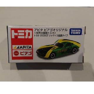 Takara Tomy - 【値段交渉可】【新品】トミカ トヨタ2000GT アピタ限定 世界の国旗シリーズ