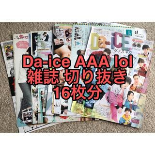 Da-ice AAA lol 雑誌 切り抜き