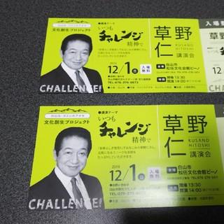 白山市松任文化会館ピーノ  草野仁氏講演会入場整理券二枚です。