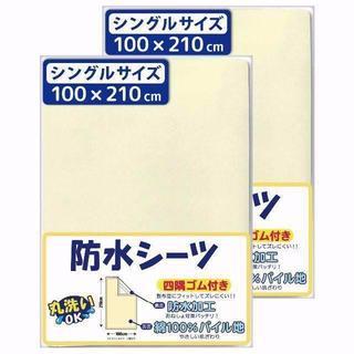 防水おねしょシーツ ≪シングル布団サイズ 100×210cm≫ 2枚  ¥2,9