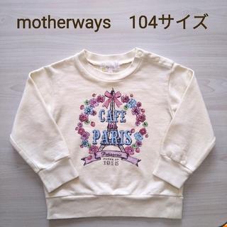 motherways 女の子 トレーナー 104サイズ