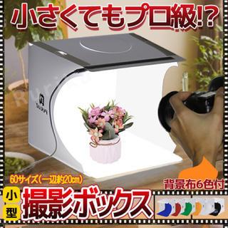 撮影ボックス 折りたたみ 撮影キット LED USB フリマ 小物撮影 背景6