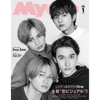 Johnny's - MYOJO 1月号