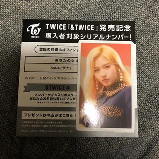 Waste(twice) - TWICEハイタッチ券