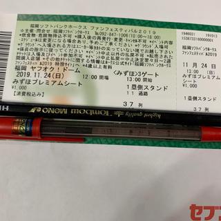 ソフトバンク(Softbank)のソフトバンクホークス ファンファンフェスティバルプレミアムシート一塁側 一枚(野球)
