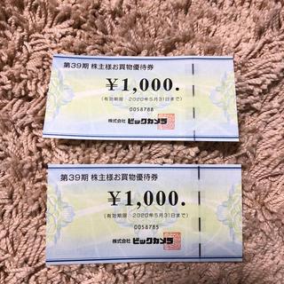 ビックカメラ 株主優待 1000円×2枚