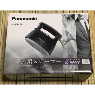 Panasonic - 【新品未使用】衣類スチーマー Panasonic NI-FS470
