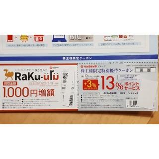 ビックカメラ ポイントアップ優待券、ラクウル 買取1,000円アップ券 セット(ショッピング)