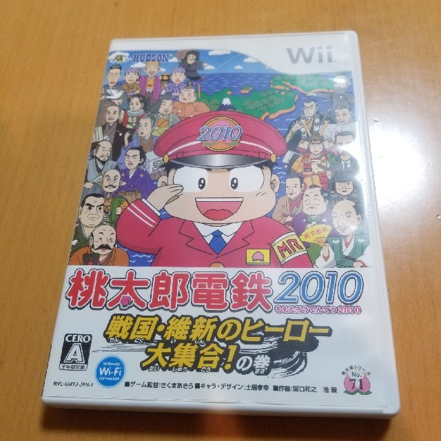 Wii(ウィー)の「桃太郎電鉄2010 戦国維新のヒーロー大集合!の巻」  Wii  ハドソン エンタメ/ホビーのゲームソフト/ゲーム機本体(家庭用ゲームソフト)の商品写真