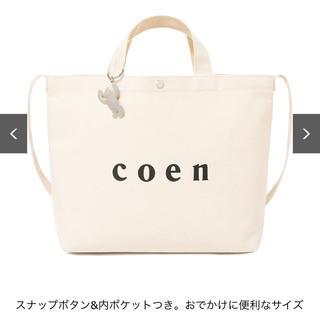 コーエン(coen)のcoen(コーエン)2019 AUTUMN/WINTER BEIGE(トートバッグ)