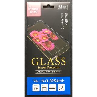 iPhone - iPhoneX XS 保護 フィルム 強化 ガラス