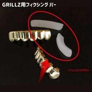GRILLZ グリルズ 装着用 フィクシングバー シリコン 樹脂 上下ペア(その他)