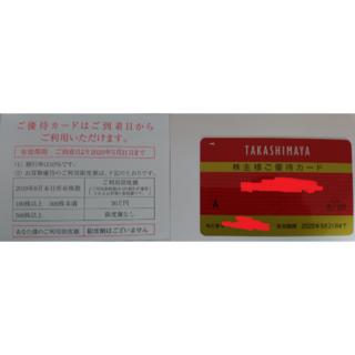 【最新】高島屋 株主優待カード 限度額なし