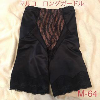 MARUKO - マルコ ロングガードル M 黒