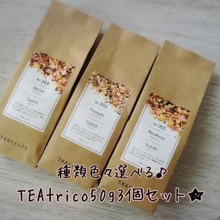 TEAtrico ティートリコ 食べれる紅茶 50gサイズ色々選べる3点セット