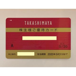 髙島屋 - 高島屋 株主様ご優待カード A (限度額無し)