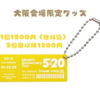 嵐 - 嵐 5×20 大阪会場限定 アクリルプレート 黄色
