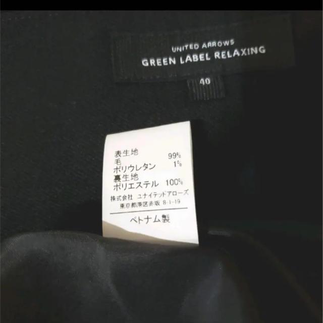 green label relaxing(グリーンレーベルリラクシング)の新品未使用 ハイウエスト  ワイドパンツ   レディースのパンツ(カジュアルパンツ)の商品写真