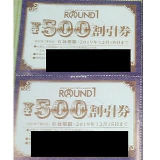 ラウンドワン 株主優待 500円✕2枚(ボウリング場)