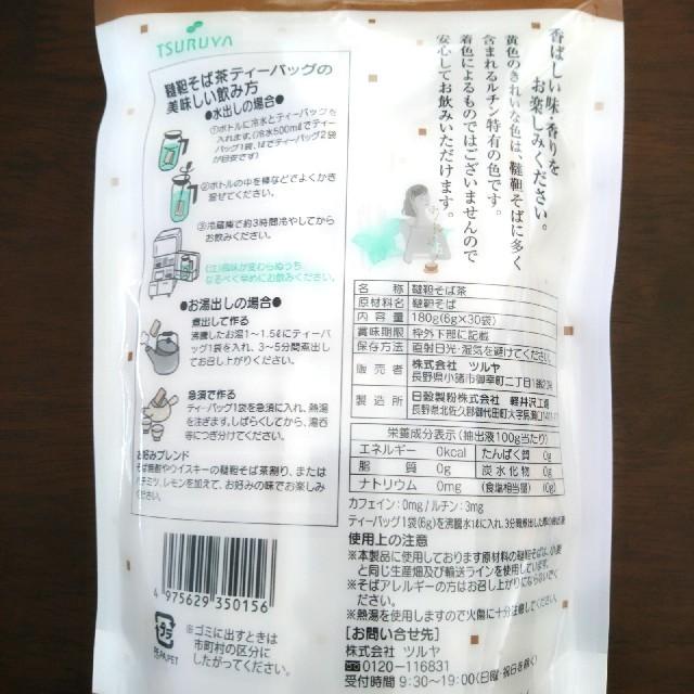 韃靼そば茶 お徳用(6g×30袋) 食品/飲料/酒の加工食品(その他)の商品写真