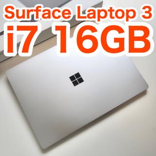 Microsoft - 極美品 Surface Laptop 3 13.5型 i7 16GB 256GB