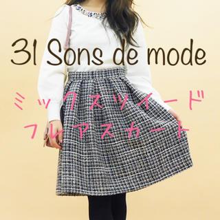31 Sons de mode - 31 Sons de mode ミックスツイードフレアスカート トランテアン